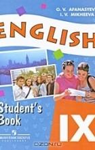 Ирина Михеева, Ольга Афанасьева - English IX: Student's Book / Английский язык. 9 класс (+ CD-ROM)