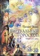 Григорий Кваша — Виртуальный гороскоп. Найди свой образ