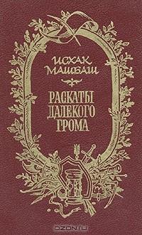 исторический роман адыгских писателей
