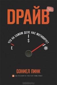 Дэниел Пинк - Драйв. Что на самом деле нас мотивирует