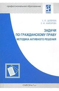 Методика активного решения задач по гражданскому праву решение задачи на планшете