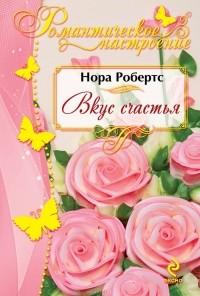 Нора Робертс - Вкус счастья