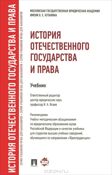И. А. Исаев, Н. С. Кувырченков