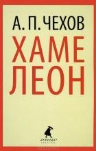 А. П. Чехов - Хамелеон (сборник)