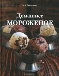 Настя Понедельник - Домашнее мороженое