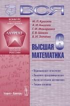 решебник краснов киселев макаренко интегральные уравнения