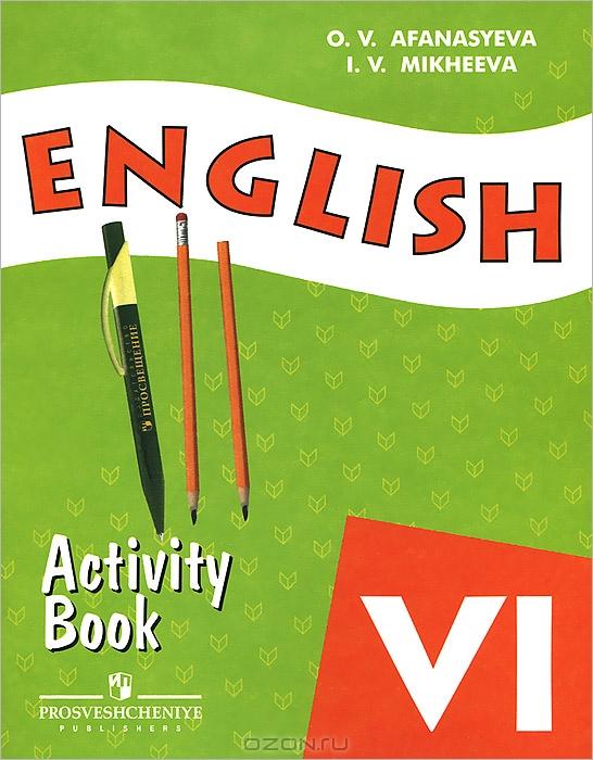 Английский язык рабочая тетрадь 1 о.в.афанасьева 7 класс онлайн