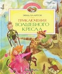 Энид Блайтон - Приключения волшебного кресла