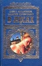 Павел Мельников (Андрей Печерский) - В лесах