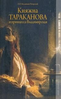 П. И. Мельников-Печерский - Княжна Тараканова и принцесса Владимирская