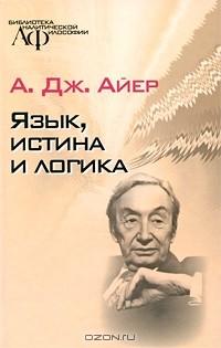 А. Дж. Айер - Язык, истина и логика