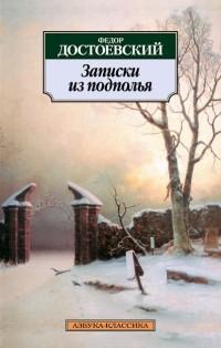 Фёдор Достоевский - Записки из подполья (сборник)