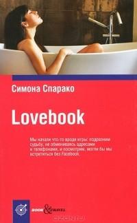 Симона Спарако - Lovebook