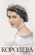 Салли Беделл Смит - Королева