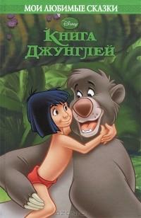 - Книга Джунглей