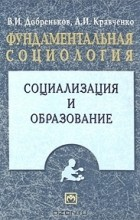 - Фундаментальная социология. В 15 томах. Том 8. Социализация и образование