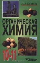 Л. А. Цветков - Органическая химия. 10 - 11 класс