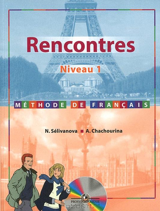 Учебник французского языка nselivanova