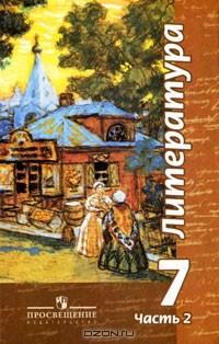 Учебник по литературе 7 класс 2 часть сухих