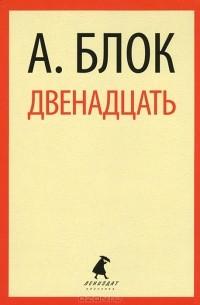 А. Блок - Двенадцать (сборник)