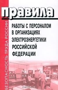 - Правила работы с персоналом в организациях электроэнергетики Российской Федерации