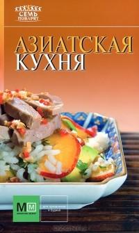 Стивен Уилер - Азиатская кухня