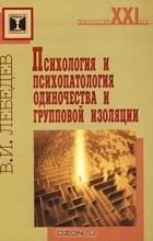 В. И. Лебедев - Психология и психопатология одиночества и групповой изоляции