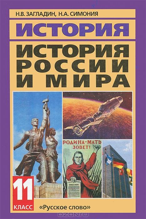 История россии и мира 11 класс загладин и симония скачать книгу