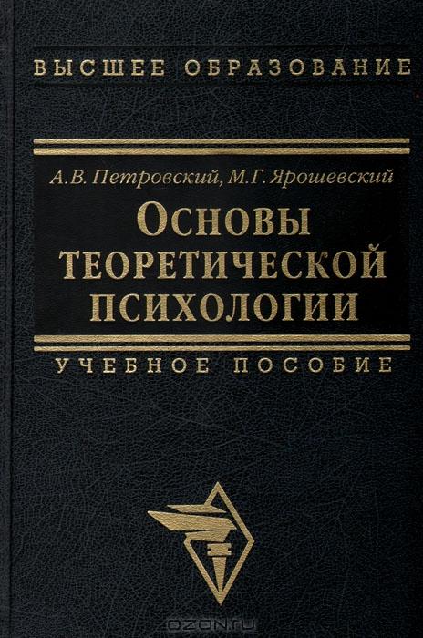 Книга петровский психология о каждом из нас