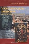 Шри Свами Шивананда - Господь Шива и его почитание