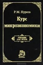 Нуреев курс микроэкономики читать