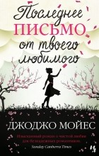 Джоджо Мойес - Последнее письмо от твоего любимого
