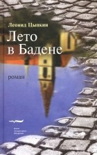 Леонид Цыпкин - Лето в Бадене (сборник)