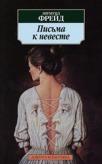 Фрейд Зигмунд - Письма к невесте