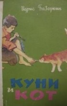 Идрис Базоркин - Куни и кот