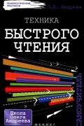О. А. Андреев - Техника быстрого чтения. Самоучитель