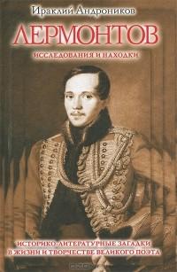 Ираклий Андронников - Лермонтов. Исследования и находки