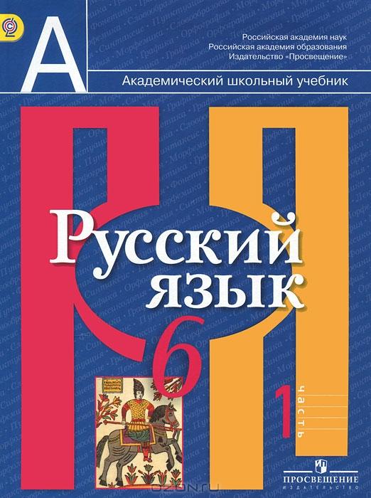 Решебник по русскому языку 6 класс академический школьный учебник 1 часть