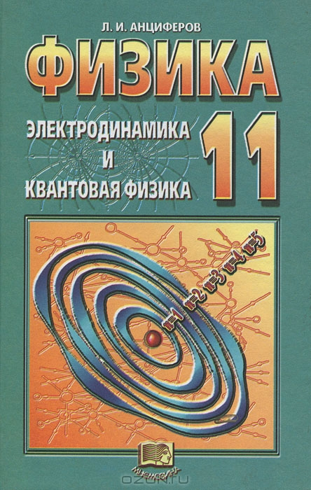 гдз по физике 11 класс электродинамика