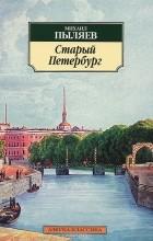 Михаил Пыляев - Старый Петербург