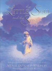 Нил Доналд Уолш - Маленькая Душа и Солнце