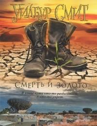 Уилбур Смит - Смерть и золото