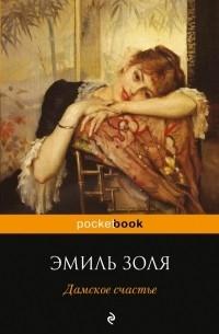 Эмиль Золя - Дамское счастье