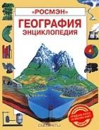 - География. Энциклопедия