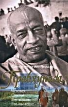 Сатсварупа дас Госвами - Прабхупада. Человек. Святой. Его жизнь. Его наследие