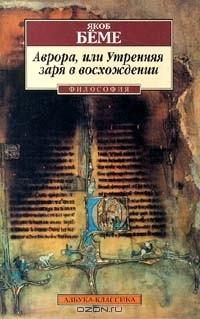 Якоб Беме - Аврора, или Утренняя заря в восхождении (сборник)