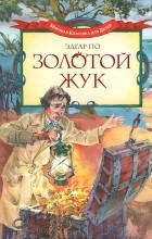 Эдгар По - Золотой жук. Рассказы