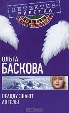 Электронная библиотека» Ольга Баскова» Пока жизнь не разлучит нас» онлайн...