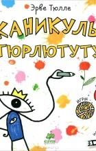 Эрве Тюлле - Каникулы Тюрлютуту