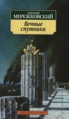 Дмитрий Мережковский - Вечные спутники (сборник)